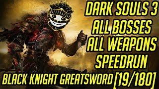 DS3 Every Weapon Every Boss Speedrun (Black Knight Greatsword) (19/180)