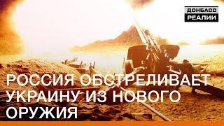Россия обстреливает Украину из нового оружия | Донбасc Реалии