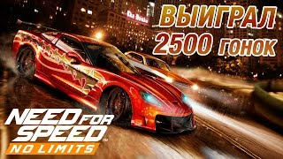 Need for Speed: No Limits - Выиграл 2500 гонок (ios) #36
