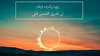 Zenobia Feat. Ashraf Kortam - Lan Toshreq Al Shams Qabli | زنوبيا واشرف قرطام - لن تشرق الشمس قبلي