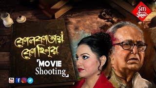 Kolkatay Kohinoor | Movie Shooting  | Soumitra Chatterjee | Indrani Dutta