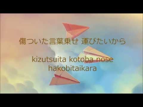 [Alexandros]- ワタリドリ (Wataridori) 歌詞/Romanji lyrics video