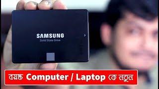 যে কোন পুরাতন কে করে ফেলুন একবারে নতুন এর চেয়ে ও গতিময় !!Samsung SSD &  M.2 NVMe  Review