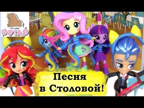 Пони Девушки Эквестрии. ПЕСНЯ В СТОЛОВОЙ! Май Литл Пони Мультик на Русском. MLP Игры для Девочек