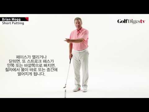 [골프다이제스트] 철자 위에서 퍼팅 연습하기 - 브라이언 모그