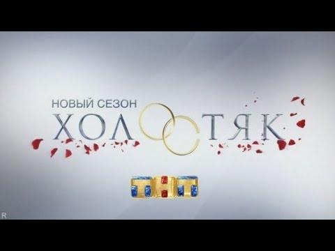 Холостяк 4 сезон (1,2,3,4,5,6,7,8 серия) тв-шоу на ТНТ