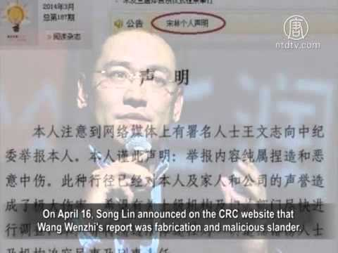 Reporter Exposed China Resources Company Chairman Again