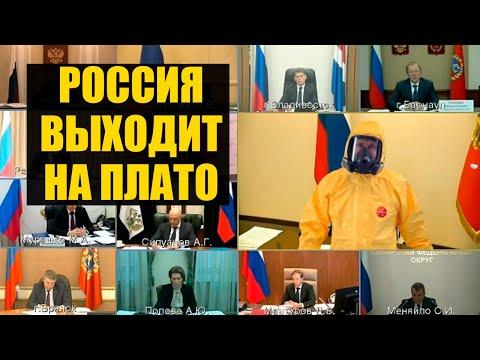 Пандемия стремительно распространяется в России