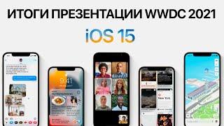 iOS 15 представлена ОФИЦИАЛЬНО – Итоги презентации Apple WWDC 2021 за 12 минут