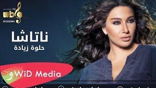 ناتاشا - حلوة زيادة / Natasha - 7elwa Ziada