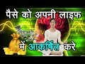 पैसे को कैसे आकर्षित करे ! How To Attract Money Fast Using Law Of Attraction