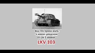 LVK 103 - шведская бабаха 5 уровня. Вести с теста.
