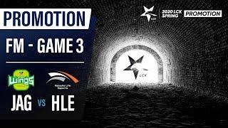 긴 터널의 끝 | 진에어 vs 한화생명 H/L 09.11 | 2020 LCK 스프링 승강전