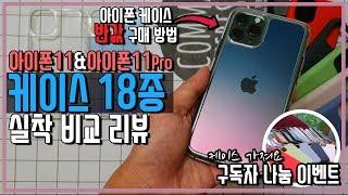 아이폰11.아이폰11 Pro 케이스 I 뭘 좋아할지 몰라 18종 가져와봤습니다. 아이폰 케이스 반값 구매하는 방법, 구독자 나눔 이벤트까지 다 가져요