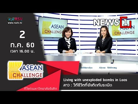 ASEAN Challenge : Living with unexploded bombs in Laos ลาว : วิถีชีวิตที่ยังติดกับระเบิด