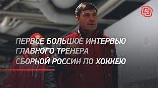 Первое большое интервью главного тренера сборной России по хоккею