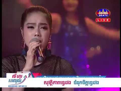 ព ន ម៉ោងន អ ននឹកបងជ ងគ ស ខ ស រីន ង Sok SreyNeang SeaTv ICHITAN Concert