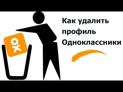 Как удалить профиль в Одноклассниках. Удаление страницы навсегда в ОК.ru