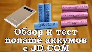 Обзор и тест noname 18650 аккумуляторов и 10k powerbank'а с JD.COM