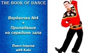 Урок народного танца - Верёвочка + припадание (на середине зала) №4