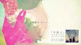 中庭△ / ウサギトネコ 1stFullAlbum