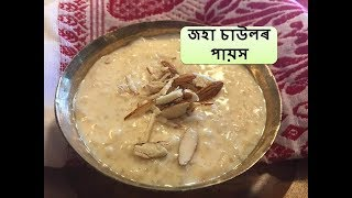 assamese sweet recipe