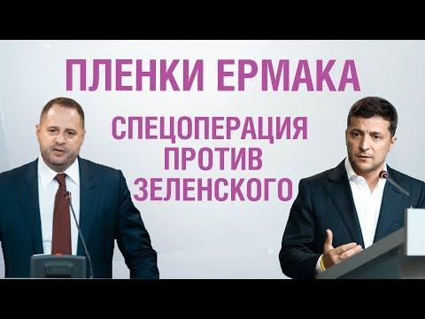 Пленки Ермака | Спецоперация против Зеленского | 7.04.2020