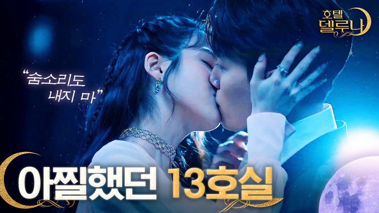 Download (ENG/SPA/IND) [#HotelDelLuna] A Banquet With the Room 13 Guest | #Official_Cut | #Diggle
