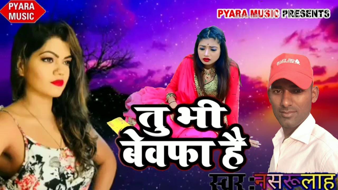 bewfa song bhojpuri ka youtube