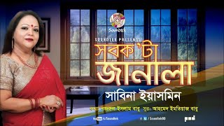 Sabina Yasmin - Shob Ko'ta Janala | সব ক'টা জানালা | Desher Gaan | Soundtek