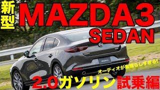 お聞き苦しい部分があったため、再アップロードしています 2019年5月から発売となったアクセラ後継となる新型マツダ3。 1.8リットルディーゼル...