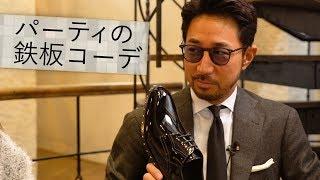 【JIMMY CHOO 登場!!】大人なパ ーティも怖くない「こなれテク」満載!| B.R. Fashion College Lesson.118 パーティの着こなし