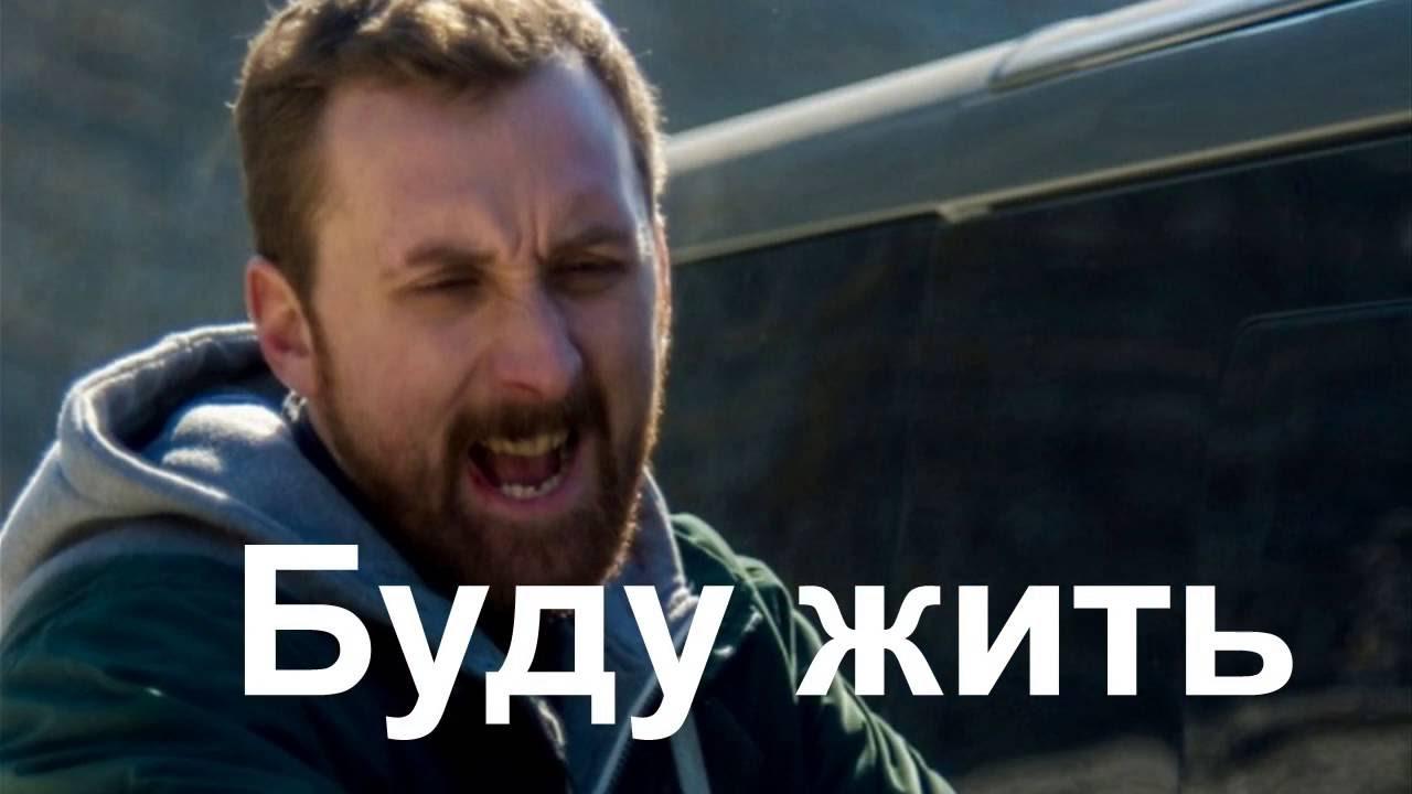 Буду жить 1-4 серия / 2017