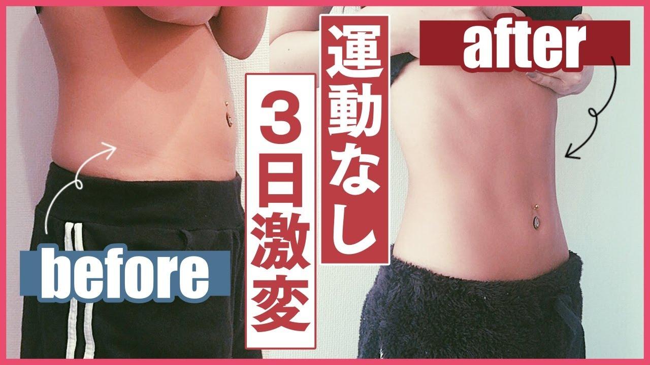 運動 なし で 痩せる に は
