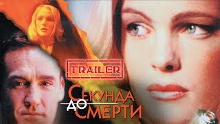 Секунда до смерти HD (2000) / Second to die HD (триллер)