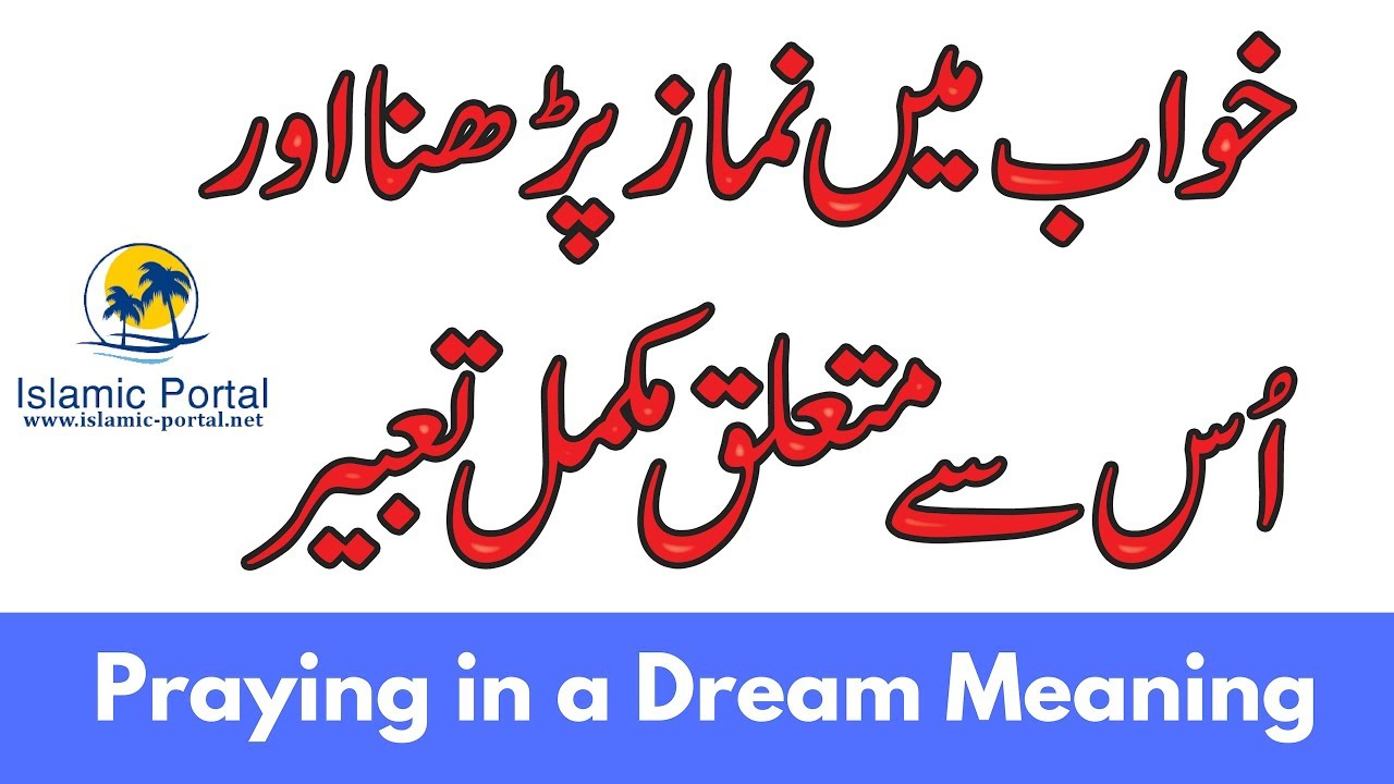 Khwab Mein Namaz Parhna | Islamic Dream Interpretation Urdu | Praying in a  Dream