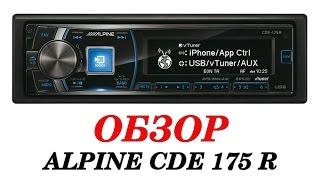 Обзор  и настройка Alpine CDE 175 R фронт эквалайзер кроссовер автозвук