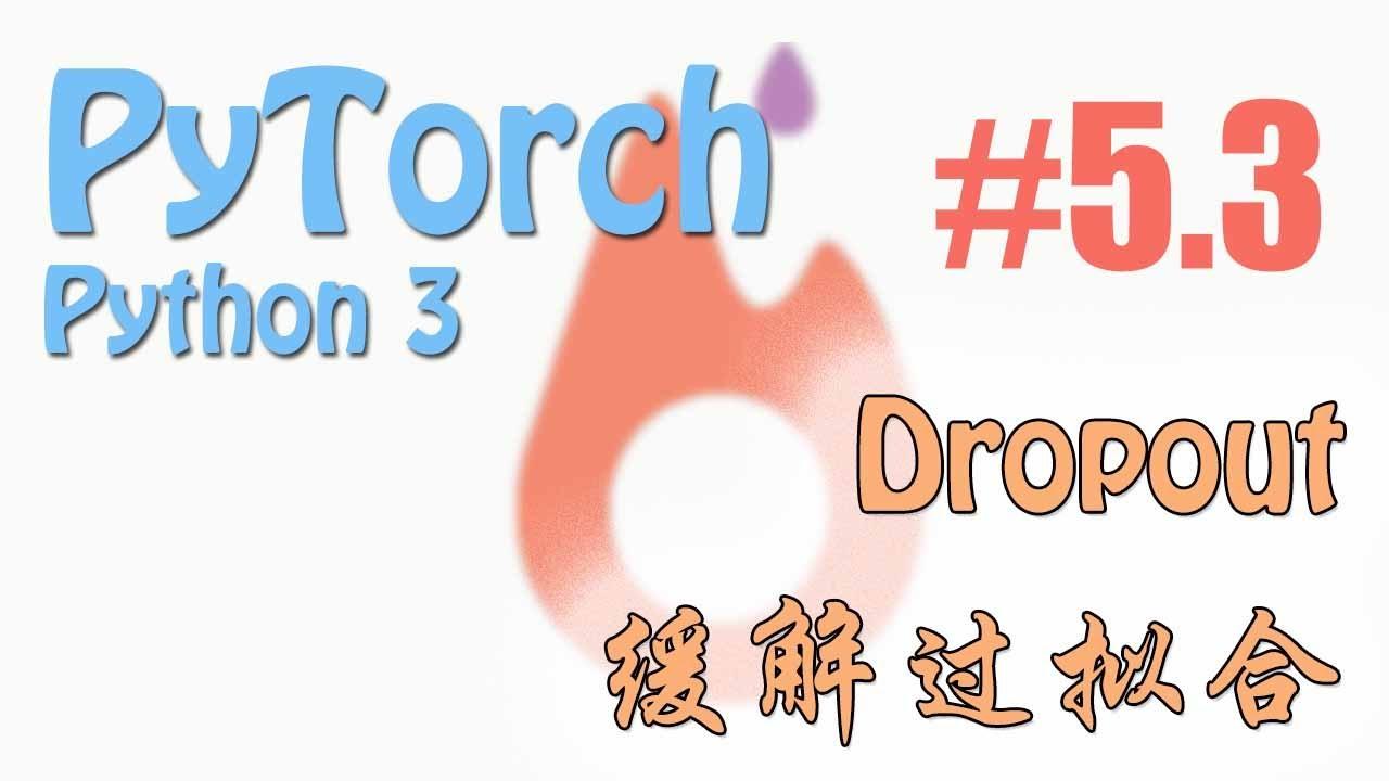 #5 3 过拟合 Dropout (PyTorch tutorial 神经网络 教学)
