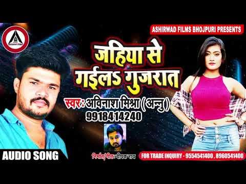 जहिया से गईला गुजरात~Jahiya Se Gaiela Gujrat~ Singer Avinash Mishra Anu