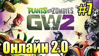 САДОВОЕ ПОБОИЩЕ! #7 — Plants vs Zombies Garden Warfare 2 {PS4} — Онлайн 2