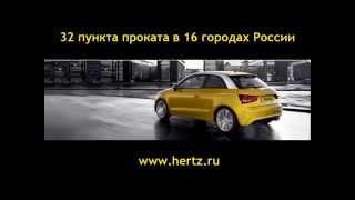 Прокат автомобилей Hertz Russia(Прокат Автомобилей. Hertz в России это более 1350 автомобилей в аренду в 15 городах страны. Прокат автомобилей..., 2011-07-25T22:11:03.000Z)