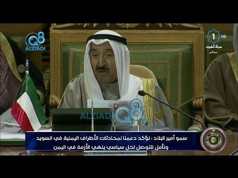 كلمة صاحب السمو أمير دولة الكويت الشيخ صباح الأحمد من القمة الخليجية الـ39 في الرياض 9-12-2018  - نشر قبل 6 ساعة
