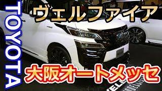 トヨタ カスタマイズカーショーで実車初披露となったヴェルファイア モデリスタ 大阪オートメッセ