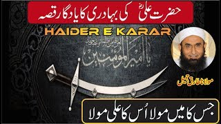 Hazrat Ali R A Ki Bahadri Latest Bayan || Maulana Tariq Jameel || Islamic Teacher TV