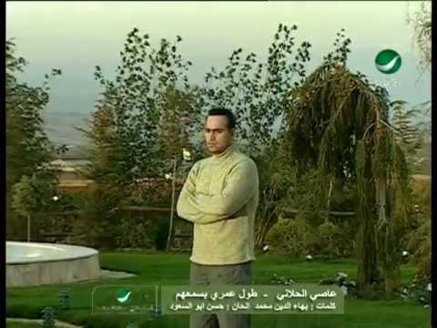 Assi Al Hillani Tool Omri Basmahum عاصى الحلانى - طول عمرى بسمعهم