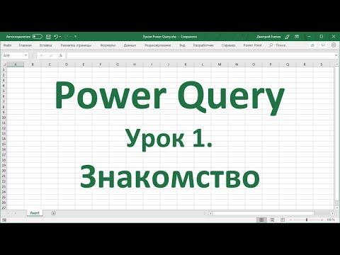 Вопрос: Как встроить SQL запрос в Microsoft Excel?