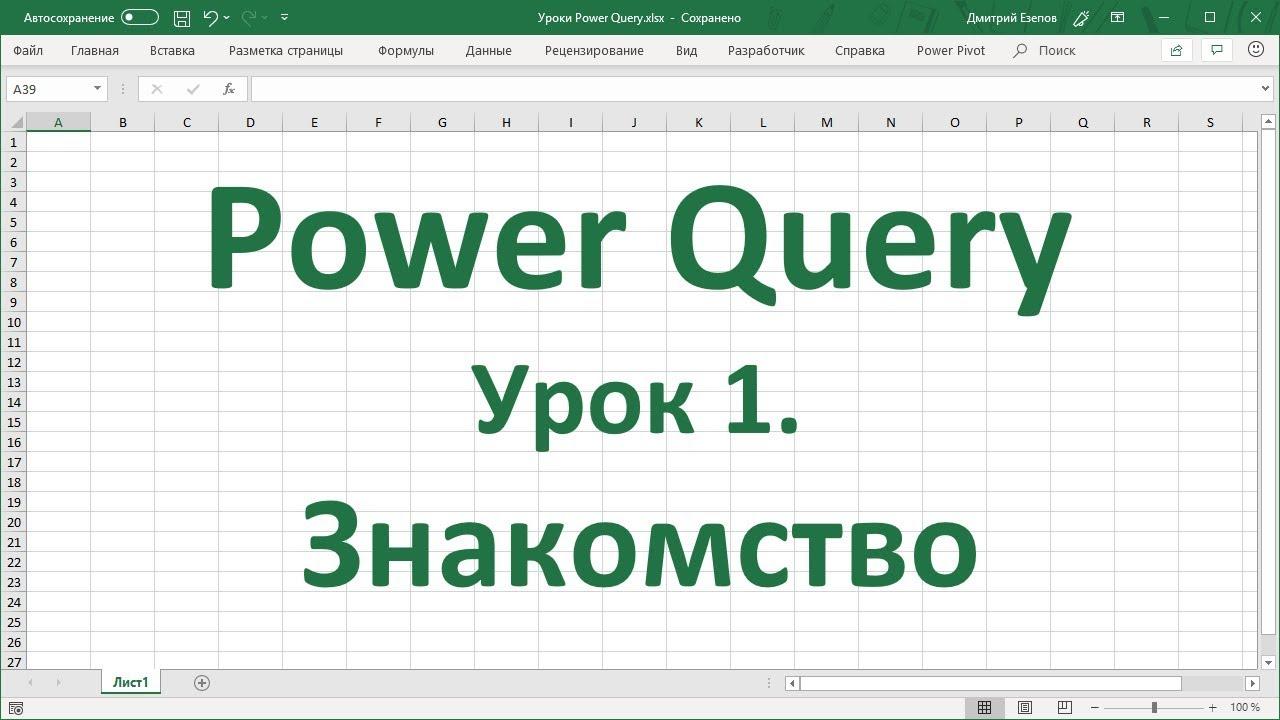 Урок 1.  Знакомство с Power Query в Excel 2016