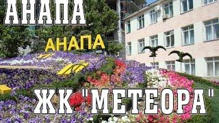 купить квартиру анапе цена фото ЖК Метеора(, 2017-03-11T22:02:25.000Z)