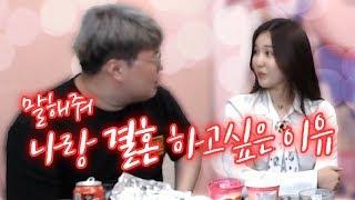 봉준 : 나랑 결혼하고 싶은 이유가 뭐야? (feat.봉준,가린,셀리)[19.02.11] #3