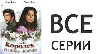 Королек - Птичка Певчая 1986 года. Турецкий сериал на русском языке.